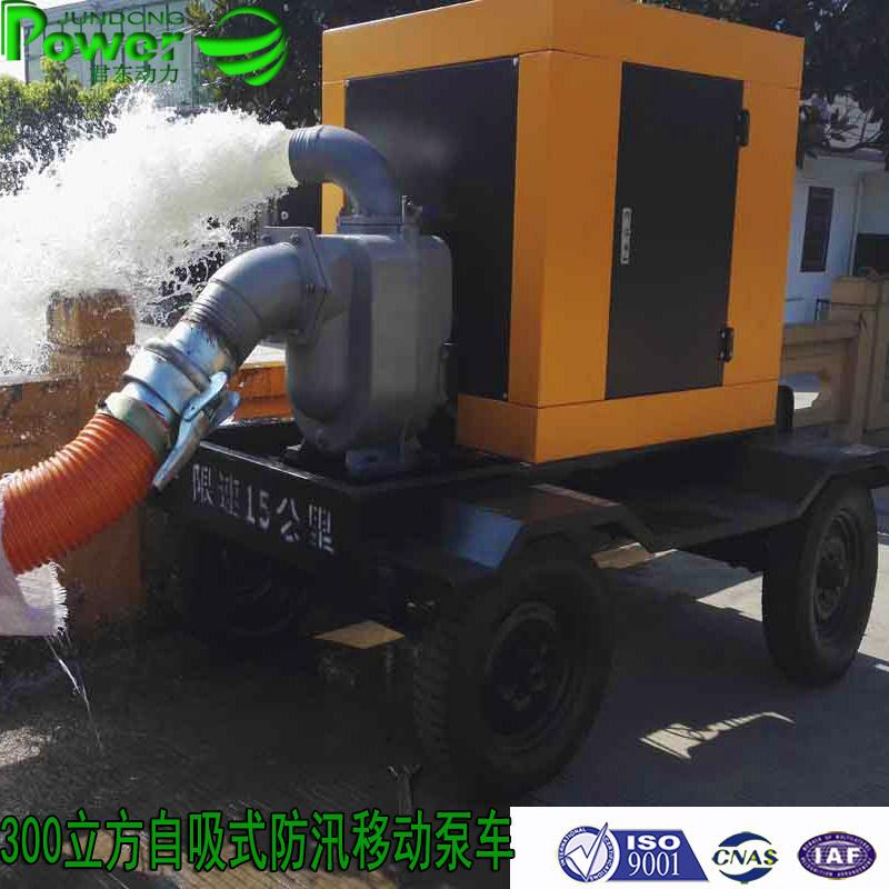 8寸300立方自吸式移动泵车